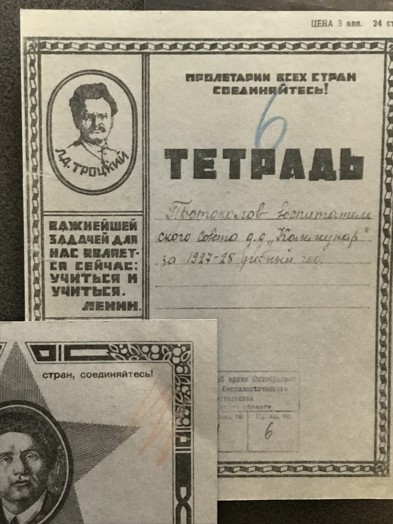 Trotsky sur document.jpg